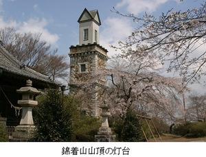Kinchakusan011