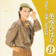 Hibari1_2
