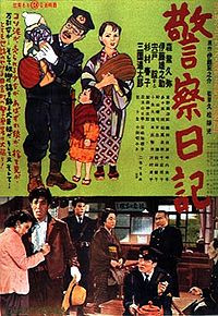 200pxkeisatsu_nikki_poster1_2