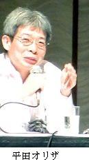 130pxoriza_hirata_speaking_at_tokyo