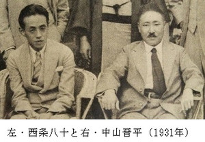 Saijo_yaso_and_nakayama_shimpei1